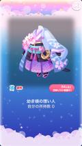 ポケコロガチャ桜姫の秘密の庭(ファッション006幼き頃の想い人)