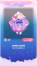 ポケコロガチャ桜姫の秘密の庭(ファッション007桜模様の訪問者)
