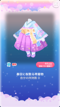 ポケコロガチャ桜姫の秘密の庭(ファッション008春空に桜散る袴着物)