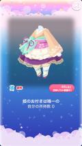 ポケコロガチャ桜姫の秘密の庭(ファッション009姫のお付きは唯一の)