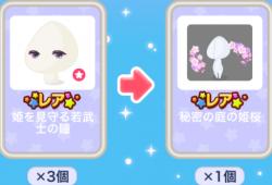 ポケコロガチャ桜姫の秘密の庭(小物ダブリアップレア3)