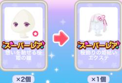 ポケコロガチャ桜姫の秘密の庭(小物ダブリアップSレア)
