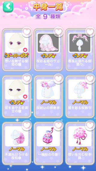 ポケコロガチャ桜姫の秘密の庭(小物中身一覧)