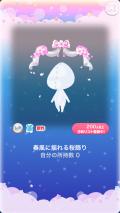 ポケコロガチャ桜姫の秘密の庭(小物003春風に揺れる桜飾り)