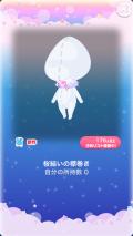 ポケコロガチャ桜姫の秘密の庭(小物005桜結いの襟巻き)