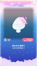 ポケコロガチャ桜姫の秘密の庭(小物006姫を彩る桜飾り)