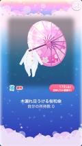 ポケコロガチャ桜姫の秘密の庭(小物007木漏れ日うける桜和傘)