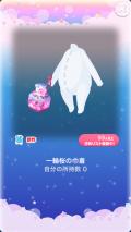 ポケコロガチャ桜姫の秘密の庭(小物008一輪桜の巾着)