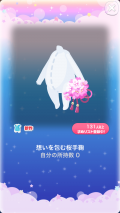 ポケコロガチャ桜姫の秘密の庭(小物009想いを包む桜手鞠)