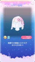 ポケコロガチャ桜姫の秘密の庭(小物101桜飾りの姫結いエクステ)