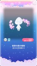 ポケコロガチャ桜姫の秘密の庭(小物102秘密の庭の姫桜)