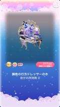 ポケコロガチャ永劫のモノクローム(001コロニー勝敗の行方ドレッサーの木)