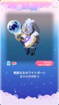 ポケコロガチャ永劫のモノクローム(030ファッション勇敢なるホワイトポーン)