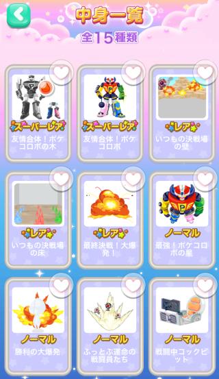ポケコロガチャ決戦!ポケコロレンジャー(中身一覧1)