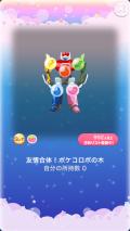 ポケコロガチャ決戦!ポケコロレンジャー(001【コロニー】友情合体!ポケコロボの木)