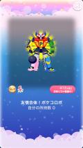 ポケコロガチャ決戦!ポケコロレンジャー(002【インテリア】友情合体!ポケコロボ)