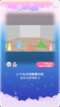 ポケコロガチャ決戦!ポケコロレンジャー(004【インテリア】いつもの決戦場の床)