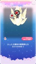 ポケコロガチャ決戦!ポケコロレンジャー(008【インテリア】ふっとぶ運命の戦闘員たち)