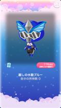 ポケコロガチャ決戦!ポケコロレンジャー(012【ファッション】麗しの水龍ブルー)