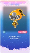 ポケコロガチャ決戦!ポケコロレンジャー(014【ファッション】走る稲妻イエロー)