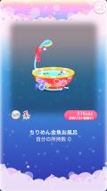 ポケコロガチャ涼夏金魚(インテリア002ちりめん金魚お風呂)