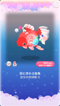 ポケコロガチャ涼夏金魚(インテリア003空に浮かぶ金魚)