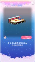 ポケコロガチャ涼夏金魚(インテリア005ちりめん金魚の羽ぶとん)