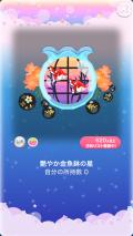 ポケコロガチャ涼夏金魚(コロニー002艶やか金魚鉢の星)