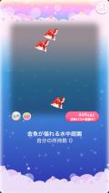 ポケコロガチャ涼夏金魚(コロニー003金魚が揺れる水中庭園)