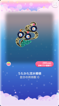 ポケコロガチャ涼夏金魚(コロニー004うたかた流水模様)