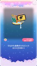 ポケコロガチャ涼夏金魚(コロニー005うたかた金魚のシルエット)