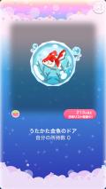 ポケコロガチャ涼夏金魚(コロニー007うたかた金魚のドア)