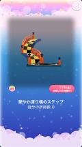 ポケコロガチャ涼夏金魚(コロニー008艶やか渡り橋のステップ)