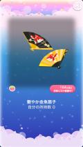 ポケコロガチャ涼夏金魚(コロニー010艶やか金魚扇子)