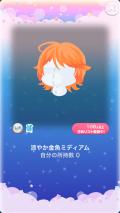 ポケコロガチャ涼夏金魚(ファッション003涼やか金魚ミディアム)