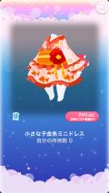 ポケコロガチャ涼夏金魚(ファッション004小さな子金魚ミニドレス)