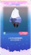 ポケコロガチャ涼夏金魚(ファッション009いなせな出目金股引)