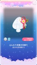 ポケコロガチャ涼夏金魚(小物003ふんわり涼夏の花飾り)