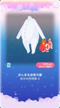 ポケコロガチャ涼夏金魚(小物005まんまる金魚巾着)