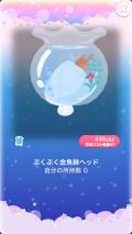 ポケコロガチャ涼夏金魚(小物008ぷくぷく金魚鉢ヘッド)