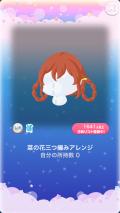 ポケコロガチャ菜の花ピクニック(002【ファッション】菜の花三つ編みアレンジ)