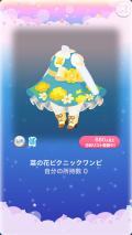 ポケコロガチャ菜の花ピクニック(003【ファッション】菜の花ピクニックワンピ)