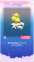 ポケコロガチャ菜の花ピクニック(007【インテリア】菜の花日向ぼっこチェア)
