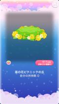 ポケコロガチャ菜の花ピクニック(008【コロニー】菜の花ピクニックの丘)