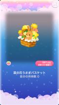 ポケコロガチャ菜の花ピクニック(010【コロニー】菜の花うさぎバスケット)