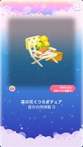 ポケコロガチャ菜の花ピクニック(011【コロニー】菜の花くつろぎチェア)