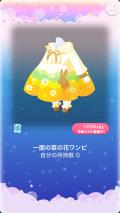 ポケコロガチャ菜の花ピクニック(012【ファッション】一面の菜の花ワンピ)