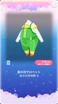 ポケコロガチャ菜の花ピクニック(013【ファッション】菜の花サロペット)