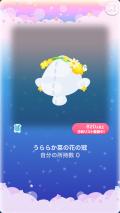 ポケコロガチャ菜の花ピクニック(014【小物】うららか菜の花の冠)