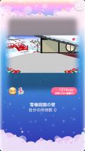 ポケコロガチャ雪椿の隠れ庭(インテリア001雪椿庭園の壁)
